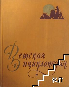 Детская энциклопедия. Том 2