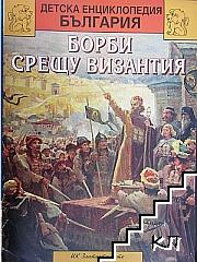 Детска енциклопедия България в дванадесет книги. Книга 6: Борби срещу Византия