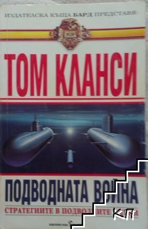 Подводната война