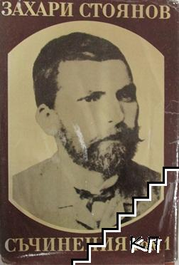 Съчинения в три тома. Том 1: Записки по българските въстания