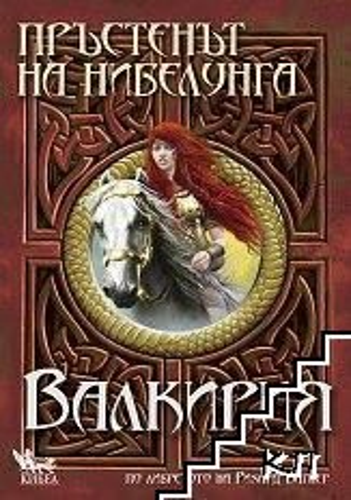 Пръстенът на нибелунга. Книга 2: Валкирия