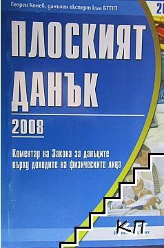 Плоският данък 2008