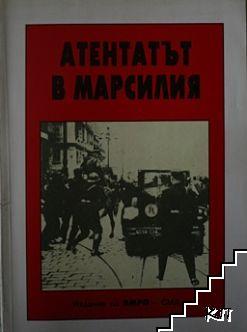Атентатът в Марсилия