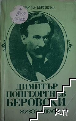 Димитър Попгеоргиев Беровски