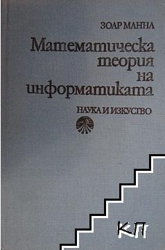Математическа теория на информатиката