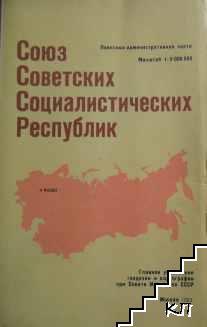 Союз Советских Социалистических Республик. Политико-административная карта. Масштаб 1: 8 000 000
