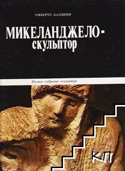 Микеланджело - скульптор