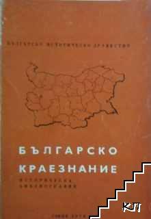Българско краезнание (историческа библиография)