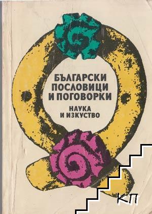 Български пословици и поговорки