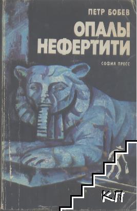 Опалы Нефертити