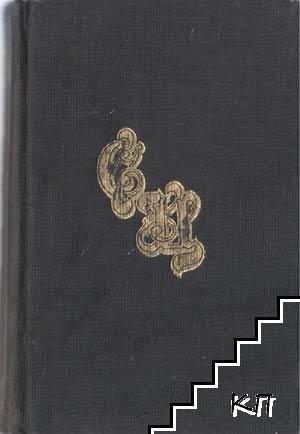Избрани творби в пет тома. Том 2: Мария Антоанета. Нетърпеливо сърце