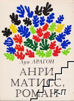 Анри Матисс, роман. Книга 1-2