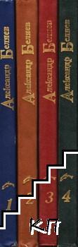 Собрание сочинений в пяти томах. Том 1-4