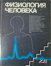 Физиология человека в в четырех томах. Том 1-4