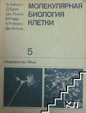 Молекулярная биология клетки. Том 1-5