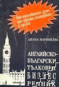 Английско-български тълковен бизнес речник