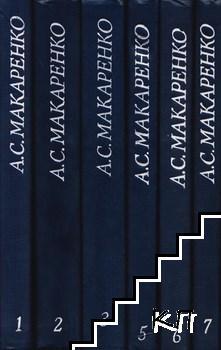 Педагогические сочинения в восьми томах. Том 1-3, 5-7