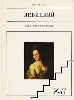 Левицкий