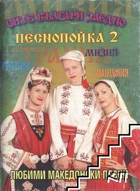 Песнопойка 2: Любими македонски песни