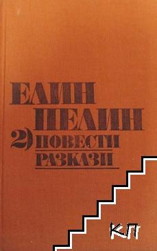 Съчинения в два тома. Том 2: Новели. Разкази
