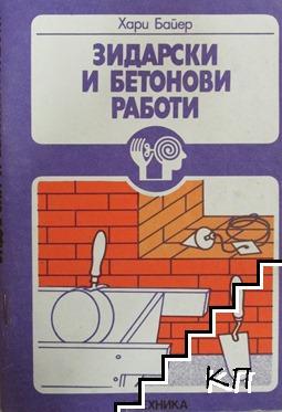 Зидарски и бетонови работи