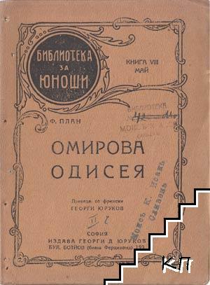Омирова Одисея