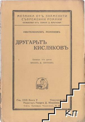 Другарьтъ Кисляковъ