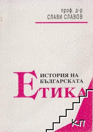История на българската етика