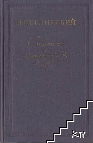 Статьи о классиках