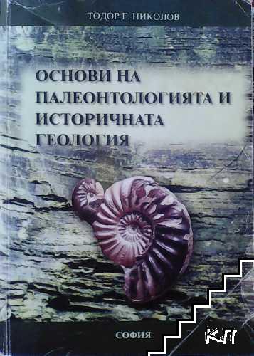 Основи на палеонтологията и историчната геология