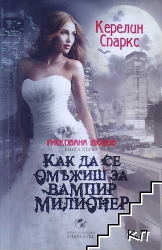 Рискована любов. Книга 1: Как да се омъжиш за вампир милионер