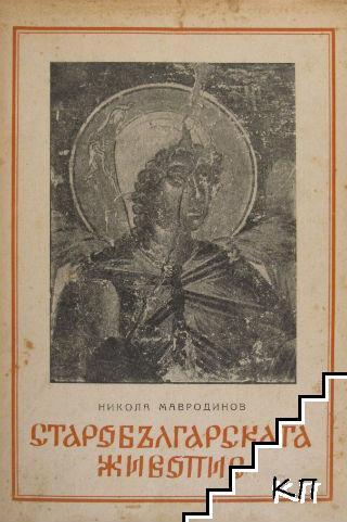 Старобългарската живопис