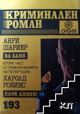 Криминален роман. Бр. 1 / 1993