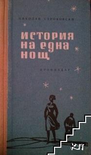 История на една нощ