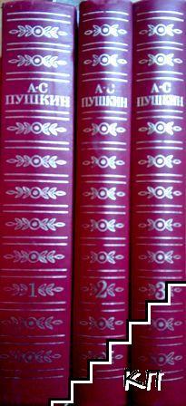 Сочинения в трех томах. Том 1-3