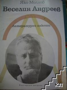 Веселин Андреев
