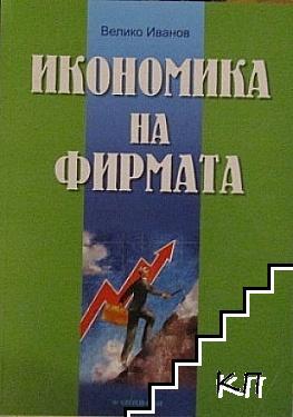 Икономика на фирмата