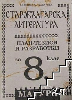 Старобългарска литература. План-тезиси и разработки за 8. клас