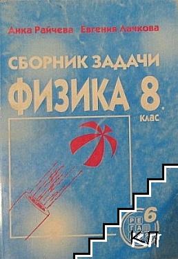 Сборник задачи физика 8. клас