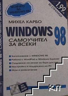 Windows 98. Самоучител за всеки