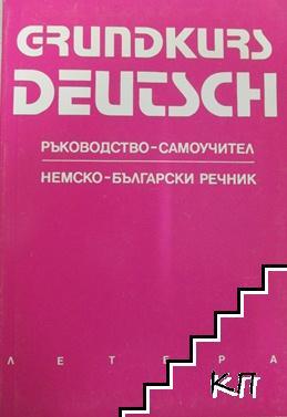 Grundkurs Deutsch / Основен курс по немски език