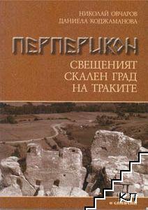 Перперикон - свещеният скален град на траките