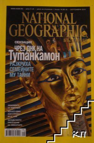 National Geographic: Чрез ДНК на Тутанкамон разкриха семейните му тайни