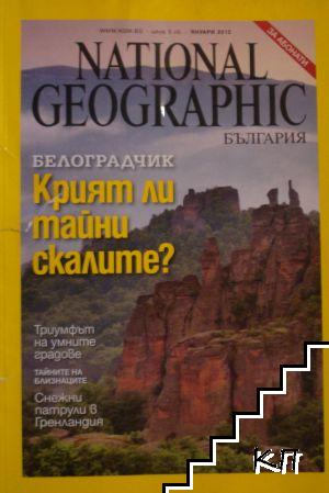 National Geographic. Януари / 2012