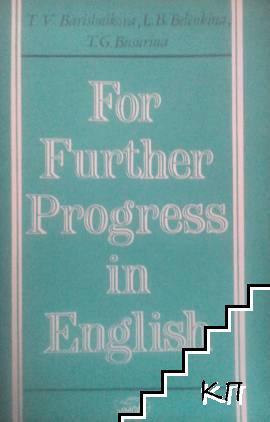 For Further Progress in English: Английский язык. Второй этап обучения