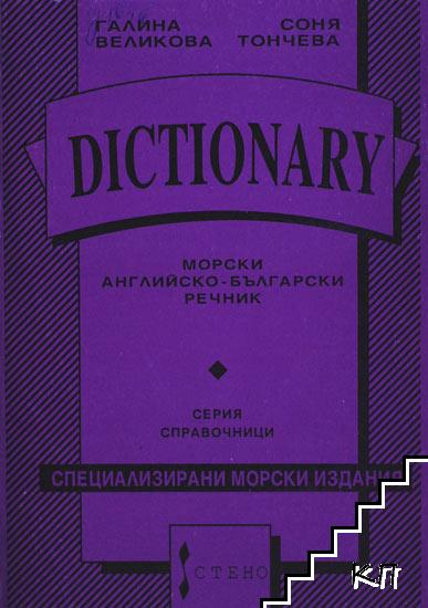Морски английско-български речник / English-Bulgarian Maritime Dictionary
