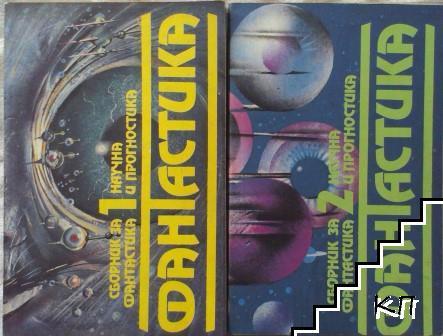 Сборник за научна фантастика и прогностика. Том 1-2