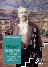 Константин Стоилов в политическия живот на България