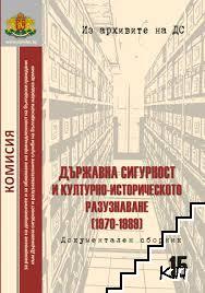 Държавна сигурност и културно-историческото разузнаване (1970-1989)
