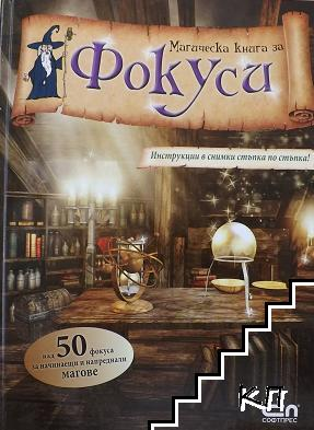 Магическа книга за фокуси